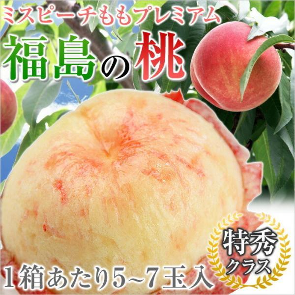 8月下旬頃発送分 桃 ギフト フルーツ 福島 予約 白桃系品種 特秀品 1.8kg 5から7玉入 1箱 もも モモ 果物 送料無料 8月17日以降 収穫次第発送|kamasho|04