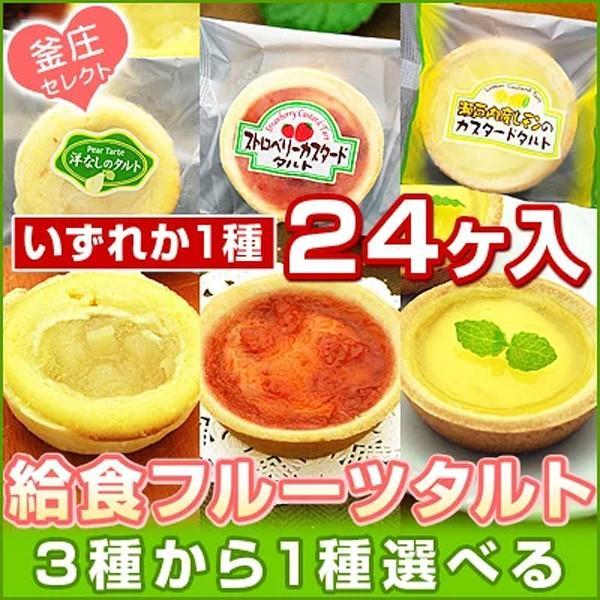 学校給食 フルーツタルト 1種 4パック(計24ヶ) 瀬戸内産レモンカスタードタルト ストロベリーカスタードタルト 洋梨タルト から選べる
