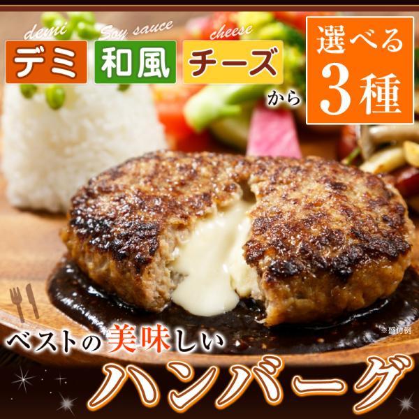 ハンバーグ 温めるだけ デミ・和風・チーズから選べる ベストの美味しいハンバーグ 計30個 まとめ買い 冷凍 美味しい 合挽 ハンバーグステーキ