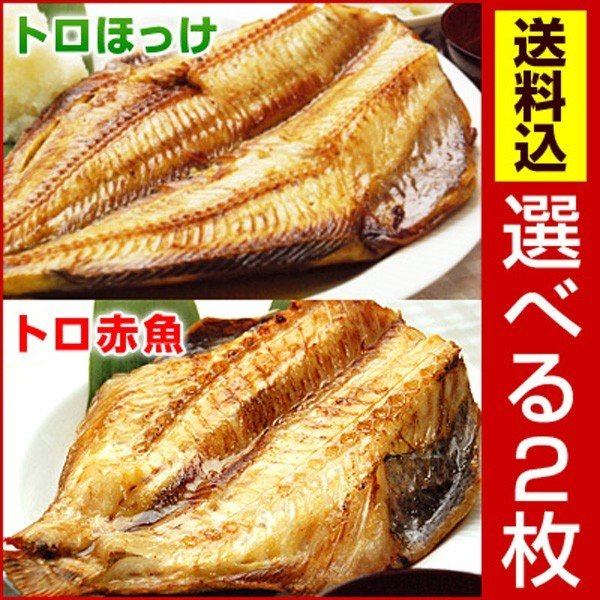 トロほっけ(シマホッケ)またはトロ赤魚を2枚選べる 特大 5Lサイズ 干物 セット ひもの|kamasho