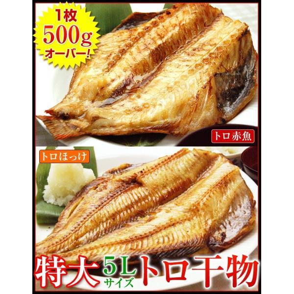 トロほっけ(シマホッケ)またはトロ赤魚を2枚選べる 特大 5Lサイズ 干物 セット ひもの|kamasho|03