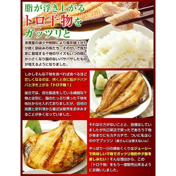 トロほっけ(シマホッケ)またはトロ赤魚を2枚選べる 特大 5Lサイズ 干物 セット ひもの|kamasho|04