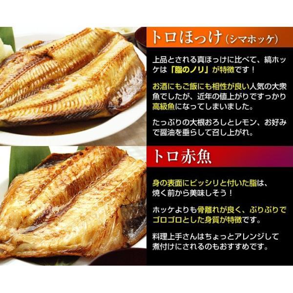 トロほっけ(シマホッケ)またはトロ赤魚を2枚選べる 特大 5Lサイズ 干物 セット ひもの|kamasho|06