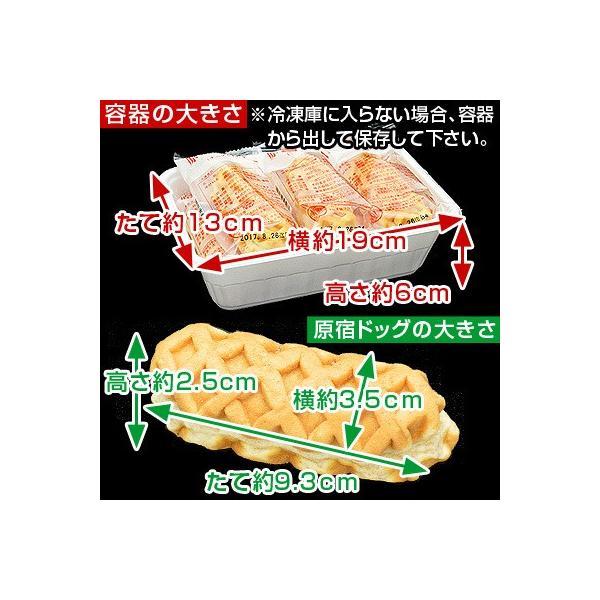原宿ドッグ ミニ チーズドッグ チーズドック ワッフルドッグ ワッフルドック チーズワッフル (チーズ メープル ココアバナナ 各6ヶ入から1種選べる) ニチレイ|kamasho|02
