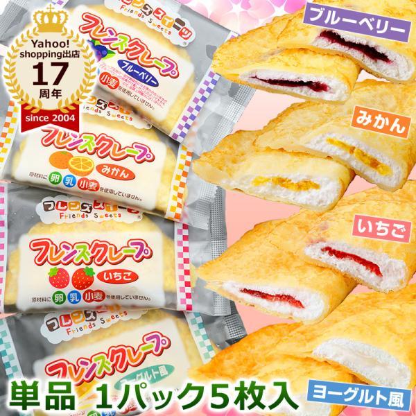 学校給食クレープアイス 各5枚入 ヨーグルト風クレープ いちご みかん ブルーベリー からお選びください 新パッケージ フレンズクレープ|kamasho