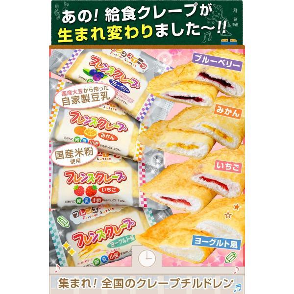 学校給食クレープアイス 各5枚入 ヨーグルト風クレープ いちご みかん ブルーベリー からお選びください 新パッケージ フレンズクレープ|kamasho|05