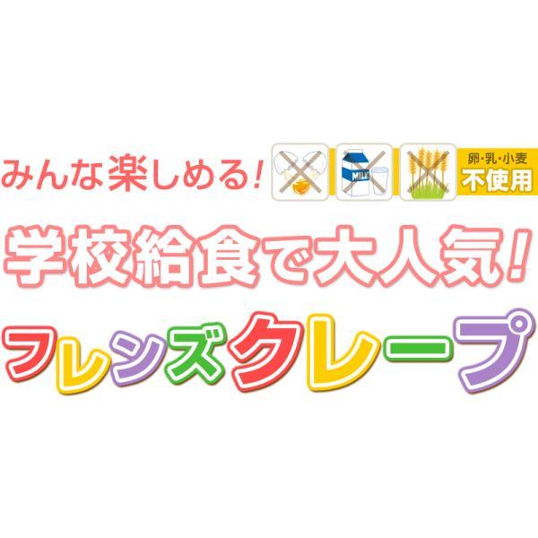 学校給食クレープアイス 各5枚入 ヨーグルト風クレープ いちご みかん ブルーベリー からお選びください 新パッケージ フレンズクレープ|kamasho|06