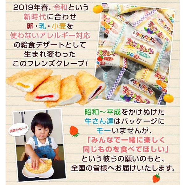 学校給食クレープアイス 各5枚入 ヨーグルト風クレープ いちご みかん ブルーベリー からお選びください 新パッケージ フレンズクレープ|kamasho|07