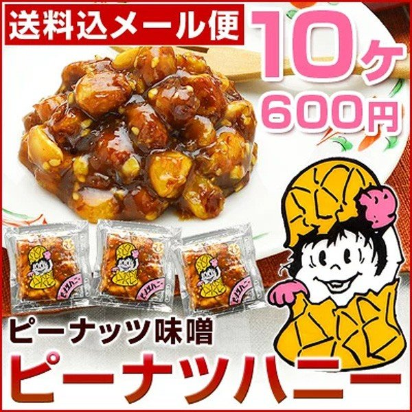 富士正食品 給食 ピーナツハニー ピーナッツみそ ピーナツ味噌 フジショウ みそピーナッツハニー ピーナッツ味噌 小袋 ピーナツみそ 10ヶ|kamasho