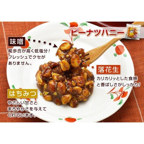 富士正食品 給食 ピーナツハニー ピーナッツみそ ピーナツ味噌 フジショウ みそピーナッツハニー ピーナッツ味噌 小袋 ピーナツみそ 10ヶ|kamasho|06