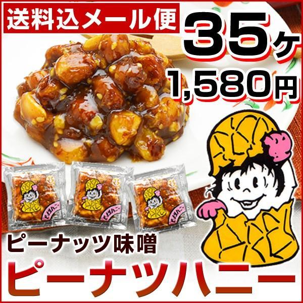富士正食品 給食 ピーナツハニー ピーナッツみそ ピーナツ味噌 フジショウ みそピーナッツハニー ピーナッツ味噌 小袋 ピーナツみそ 35ヶ|kamasho