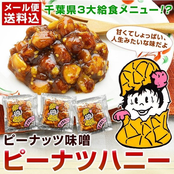 富士正食品 給食 ピーナツハニー ピーナッツみそ ピーナツ味噌 フジショウ みそピーナッツハニー ピーナッツ味噌 小袋 ピーナツみそ 35ヶ|kamasho|03