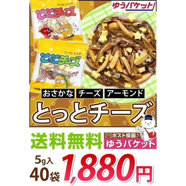 とっとチーズ トットチーズ 40ヶ入 大島食品 メール便 ポイント消化 ポイント消費|kamasho|03