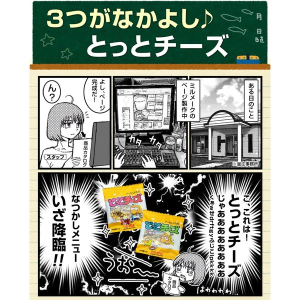 とっとチーズ トットチーズ 40ヶ入 大島食品 メール便 ポイント消化 ポイント消費|kamasho|04