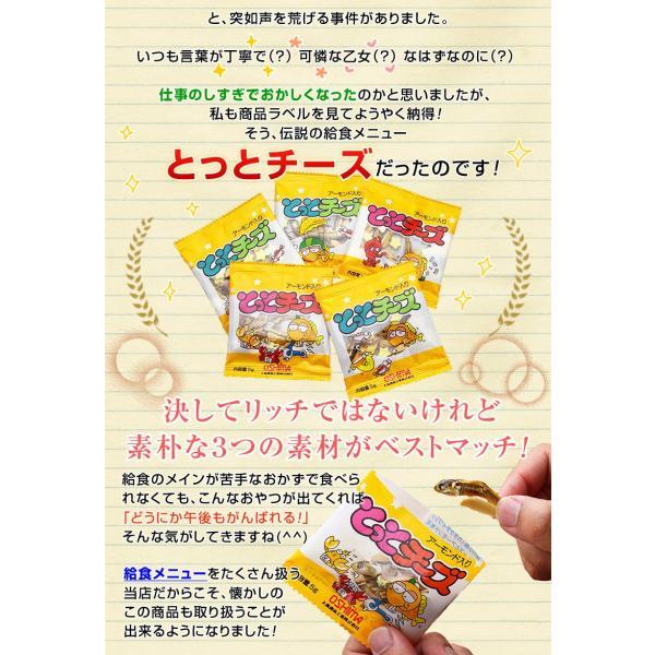 とっとチーズ トットチーズ 40ヶ入 大島食品 メール便 ポイント消化 ポイント消費|kamasho|05