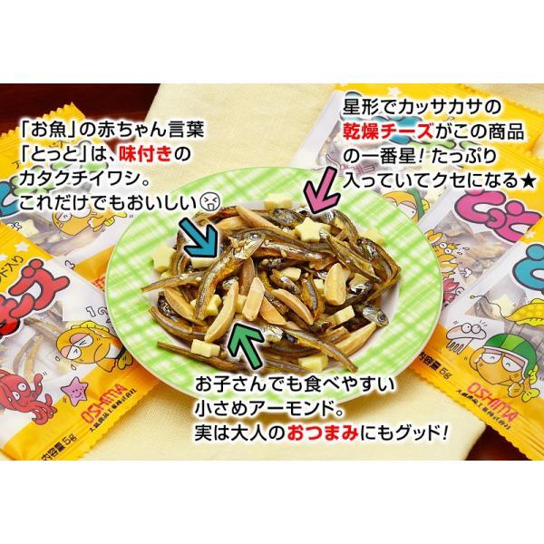とっとチーズ トットチーズ 40ヶ入 大島食品 メール便 ポイント消化 ポイント消費|kamasho|06