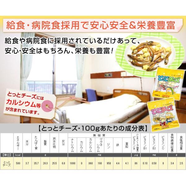 とっとチーズ トットチーズ 40ヶ入 大島食品 メール便 ポイント消化 ポイント消費|kamasho|07