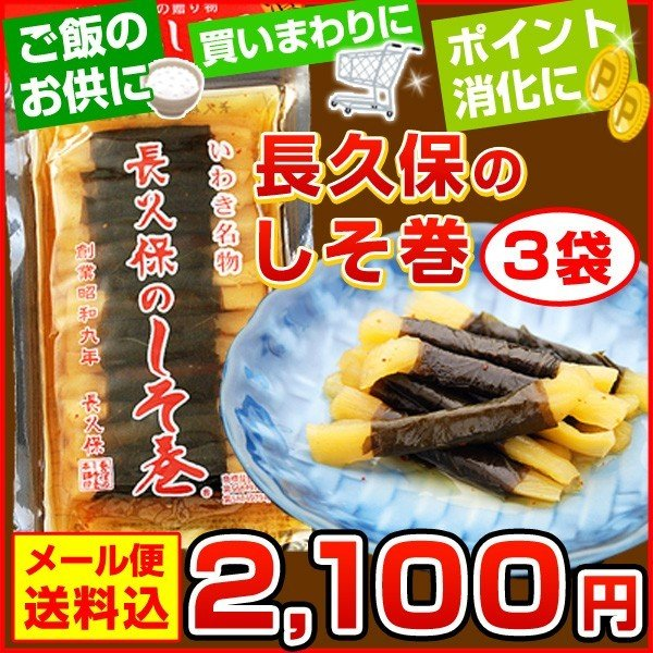 長久保のしそ巻 長久保のしそ巻き 3パック 長久保食品 漬物 大根のしそ巻き いわき 福島 お土産 メール便 食品 他の商品と同梱不可|kamasho