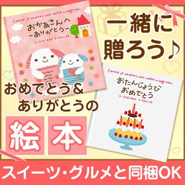 お誕生日プレゼント、母の日ギフトに ケーキ スイーツ グルメ と一緒に贈れる「おたんじょうびおめでとう」「おかあさんへありがとう」絵本 ※1種お選びください|kamasho