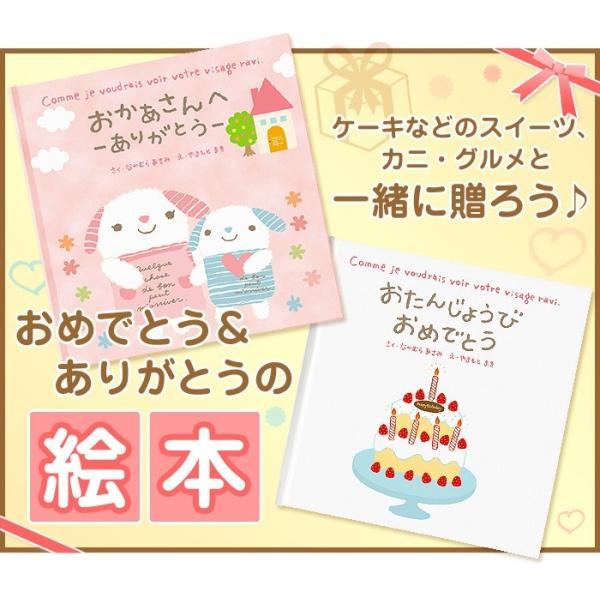 お誕生日プレゼント、母の日ギフトに ケーキ スイーツ グルメ と一緒に贈れる「おたんじょうびおめでとう」「おかあさんへありがとう」絵本 ※1種お選びください|kamasho|02