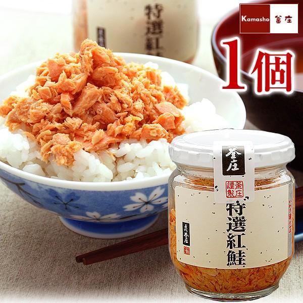 鮭フレーク 瓶 特選 紅鮭 ほぐし身 瓶詰 美味しい鮭瓶 1個|kamasho