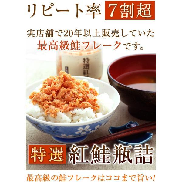 鮭フレーク 瓶 特選 紅鮭 ほぐし身 瓶詰 美味しい鮭瓶 1個|kamasho|02
