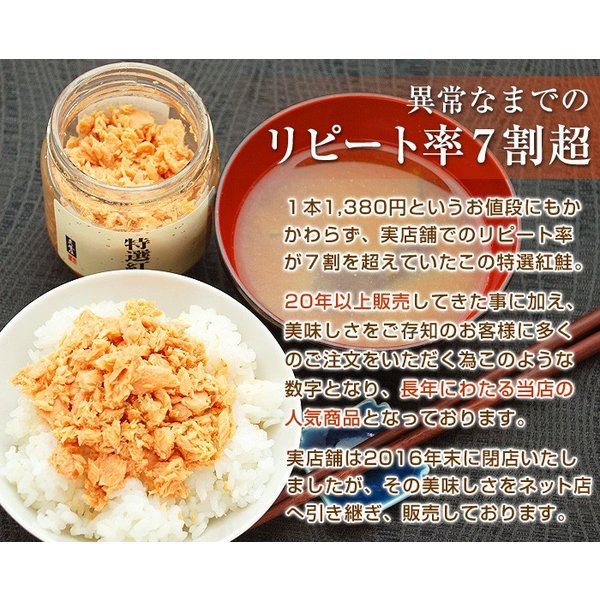 鮭フレーク 瓶 特選 紅鮭 ほぐし身 瓶詰 美味しい鮭瓶 1個|kamasho|04