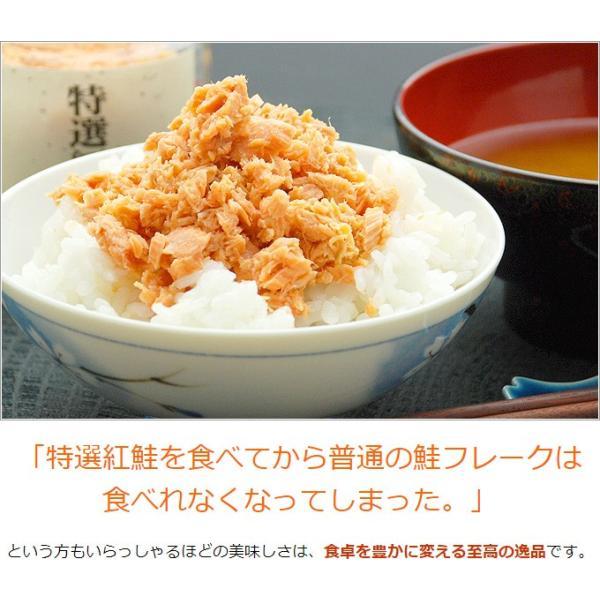 鮭フレーク 瓶 特選 紅鮭 ほぐし身 瓶詰 美味しい鮭瓶 1個|kamasho|05