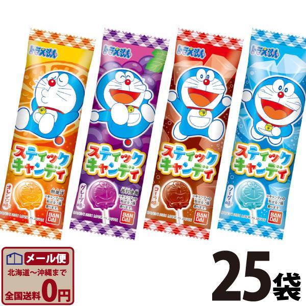 バンダイ ドラえもんスティックキャンディー 1袋(1本入)×25袋 ゆうパケット便 メール便 送料無料 駄菓子 まとめ買い ポイント消化 お試し 訳あり