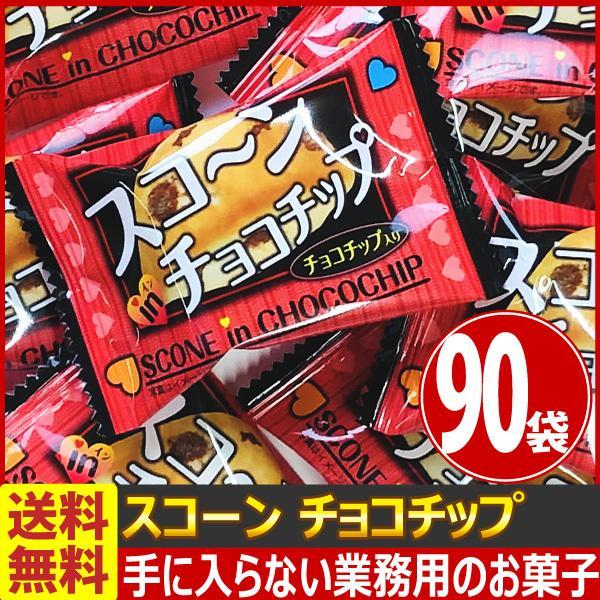 送料無料 ヤスイ食品 業務用 スコーンチョコチップ(チョコチップ入り) 1袋(1個入)×90袋 業務用 大量 お菓子 詰め合わせ 訳あり