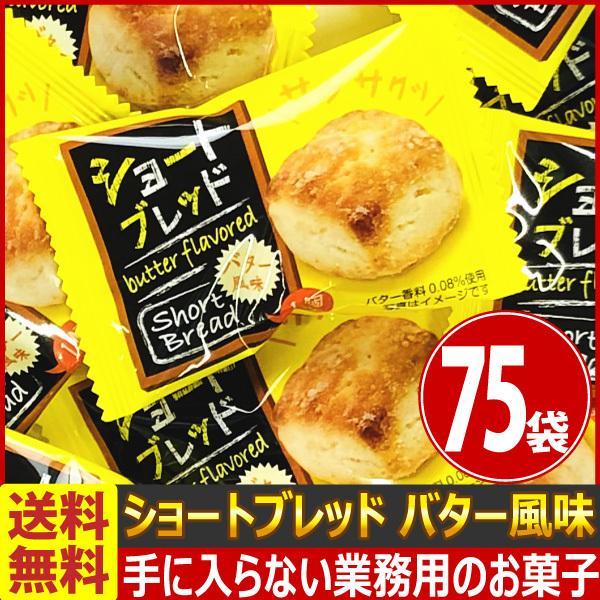 送料無料 マイナット 業務用 ショートブレッド バター風味 1袋(1個入)×75袋 業務用 大量 お菓子 詰め合わせ お試し 訳あり 景品