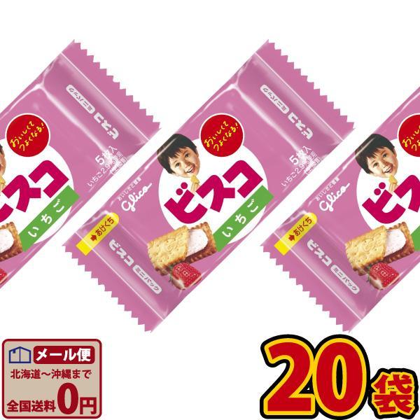 グリコ ビスコミニパック(いちご)  1袋(5枚)×20袋 ゆうパケット便 メール便 送料無料 お菓子 ポイント消化 お試し