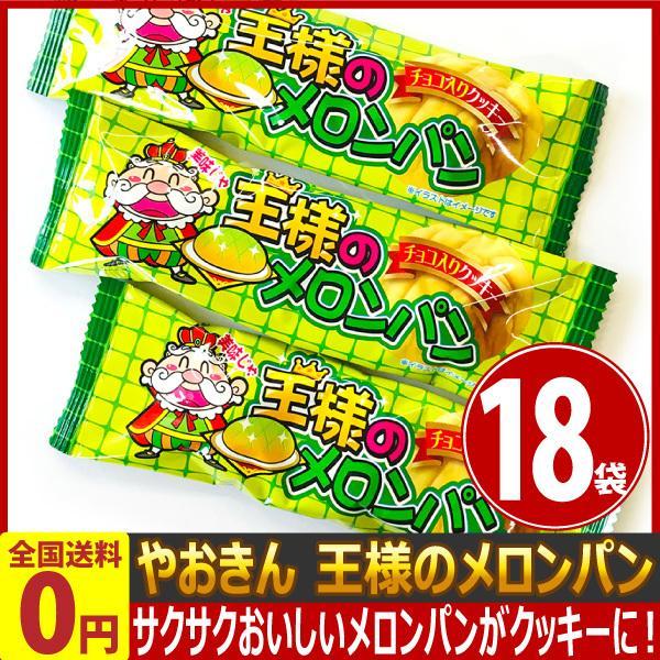 昔懐かしい駄菓子! やおきん 王様のメロンパン 1袋(3枚入)×18袋 ゆうパケット便 メール便 送料無料 チョコ クッキー ポイント消化 お試し 景品
