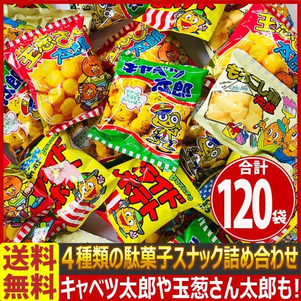 【送料無料】【あすつく対応】菓道 人気の定番駄菓子スナック「キャベツ太郎」や「玉葱さん太郎」が入った4種類 合計80袋詰め合わせセット