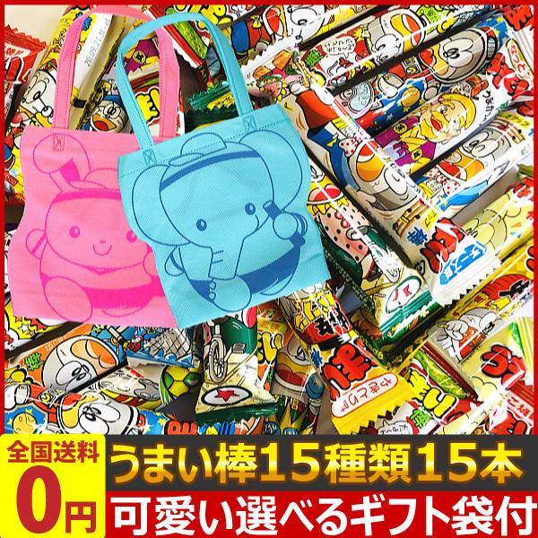 かわいい選べるギフト袋2枚付!うまい棒15種類コンプリート15本詰め合わせセット ゆうパケット便 メール便 送料無料