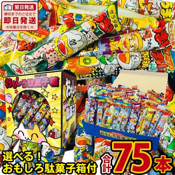 送料無料 あすつく対応 選べる!おもしろ駄菓子箱付★うまい棒 15種類 5本ずつ合計75本 詰め合わせセット
