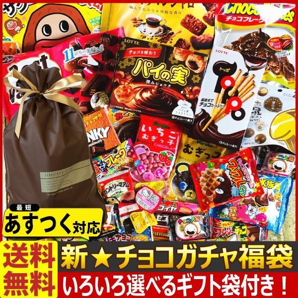 送料無料 溶けにくいチョコが盛りだくさん★夏版!チョコガチャ福袋 【 お菓子 駄菓子 チョコレート 】|kamenosuke