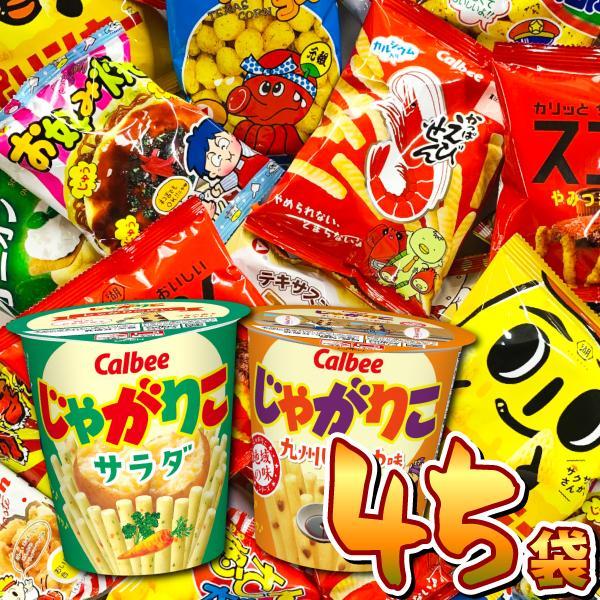 送料無料 ★「かっぱえびせん」も入った★ カルビーも入りました!いいものちょっとずつ お菓子・駄菓子 スナック系詰め合わせ42袋福箱 あすつく対応|kamenosuke