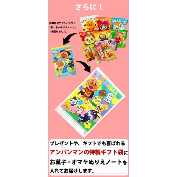 「アンパンマンギフト袋」と「アンパンマンぬりえノート付き」★新★アンパンマンお菓子 合計11点セット メール便 送料無料 kamenosuke 04