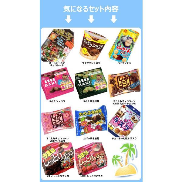 送料無料 第2弾★チョコ好き必見!新発売のチョコ菓子も入った!溶けにくいチョコお試し10点セット【 お菓子 駄菓子 2018 チョコレート 】|kamenosuke|04
