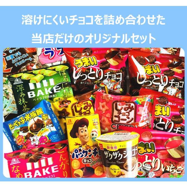 送料無料 第2弾★チョコ好き必見!新発売のチョコ菓子も入った!溶けにくいチョコお試し10点セット【 お菓子 駄菓子 2018 チョコレート 】|kamenosuke|05