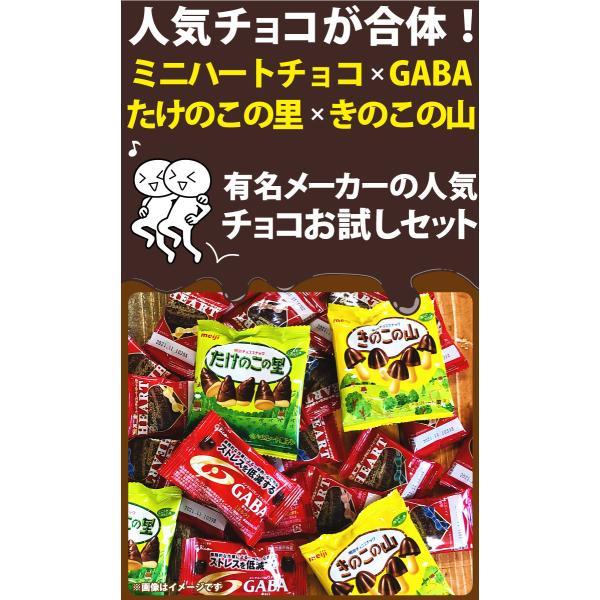 人気駄菓子チョコお試しデラックス版! 14点(バラで合計40点)詰め合わせセット ゆうパケット便 メール便 送料無料|kamenosuke|02
