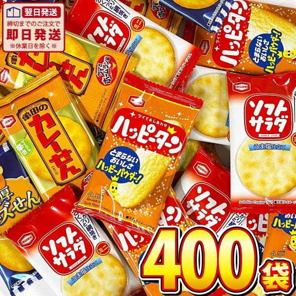 【送料無料】亀田製菓 ★1袋19円★「ハッピーターン」・「カレーせん」など4種類入った合計300袋詰め合わせセット kamenosuke