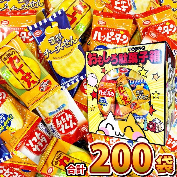 【送料無料】そのまま抽選箱にもなる!おもしろ駄菓子箱付★亀田製菓 つかみどりお菓子 4種合計200袋セット(約20人前) kamenosuke