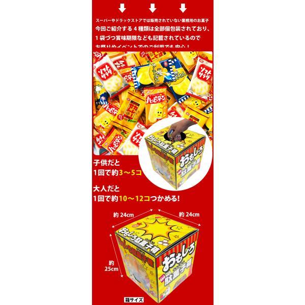 【送料無料】そのまま抽選箱にもなる!おもしろ駄菓子箱付★亀田製菓 つかみどりお菓子 4種合計200袋セット(約20人前) kamenosuke 05