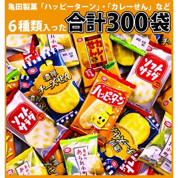 【送料無料】亀田製菓 ★1袋19円★「ハッピーターン」・「カレーせん」など4種類入った合計300袋詰め合わせセット kamenosuke 02
