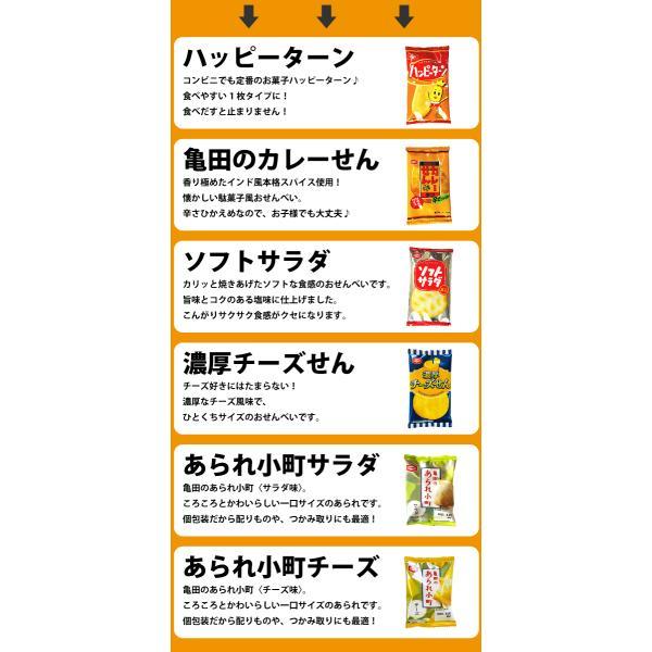 【送料無料】亀田製菓 ★1袋19円★「ハッピーターン」・「カレーせん」など4種類入った合計300袋詰め合わせセット kamenosuke 04