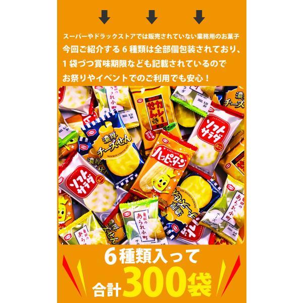 【送料無料】亀田製菓 ★1袋19円★「ハッピーターン」・「カレーせん」など4種類入った合計300袋詰め合わせセット kamenosuke 05