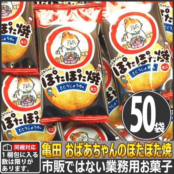 【同梱専用】亀田製菓 おばあちゃんのぽたぽた焼 ミニ さとうじょうゆ味 1袋 2.5g(1枚)×50袋|kamenosuke