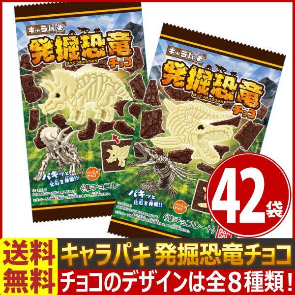 送料無料 あすつく対応 バンダイ キャラパキ 発掘恐竜チョコ 1袋(1個)×42袋 お菓子 駄菓子 チョコ バラまき つかみどり お試し 訳あり 景品